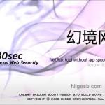 幻境网盾3.7官方地址下载